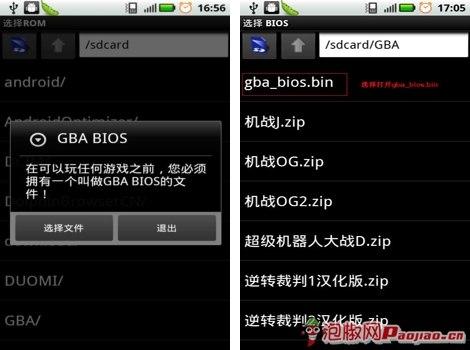 安卓手机怎么玩gba游戏 安卓手机用玩gba游戏图文方法教程