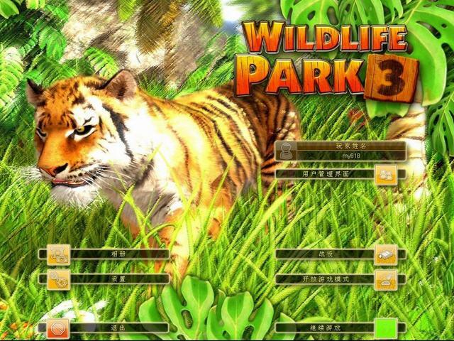 《野生动物园大亨3》免安装中文版下载