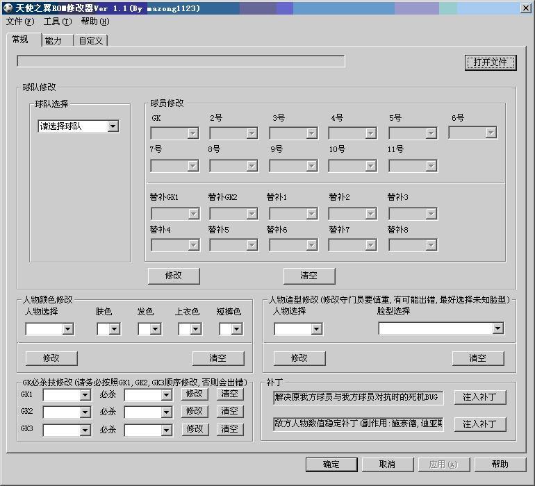 《天使之翼2》ROM修改器Ver1.1b下载(马总修