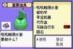 绿宝石二周目图文攻略20.png