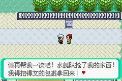 绿宝石图文攻略40.png