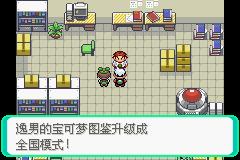 绿宝石二周目图文攻略10.png
