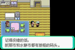 绿宝石二周目图文攻略4.png