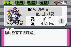 命运红宝石3精灵