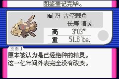 口袋妖怪蛇纹木古空棘鱼