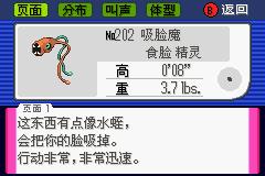 口袋妖怪蛇纹木攻略