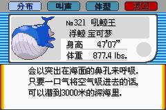吼吼鲸,鲸鱼王,吼鲸王