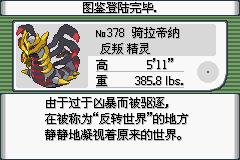 胜利之火冥王龙攻略