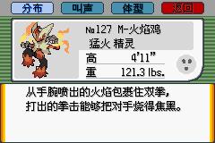 胜利之火火焰鸡
