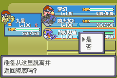 胜利之火二周目火神虫攻略