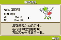 口袋妖怪水银2.5二周目图文攻略