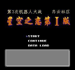 《第二次机器人大战》-星空之恋版第1版(含模拟器)