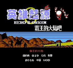 《三国志2霸王的大陆》英雄起源1.506