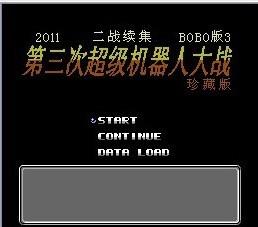 《第二次机器人大战》-BOBO版3「复仇计划」二战续集下载