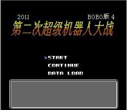 《第二次机器人大战》-BOBO版4下载