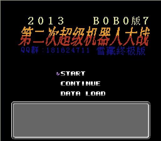 《第二次机器人大战》-BOBO版7下载(免费)