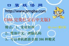 口袋妖怪红宝石386完美中文时钟版