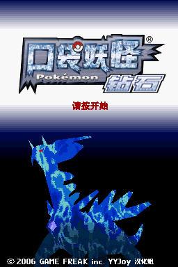 《口袋妖怪:钻石》493中文版V1.3下载(含模拟器)+攻略