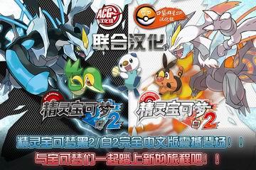 《口袋妖怪黑白2》完整中文汉化版下载(精灵可梦版)含模拟器最终修复版V3