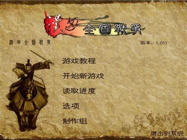《骑马与砍杀:戎马丹心》免安装中文版下载