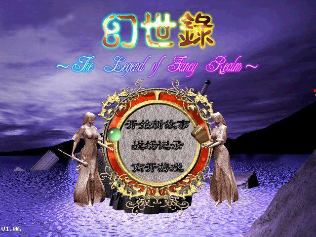 《幻世录1》免安装中文绿色完整安全版下载(窗口化)
