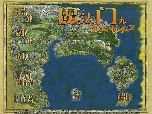 《魔法门9》免安装绿色中文硬盘版下载