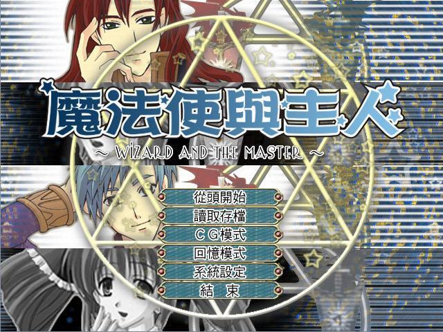 《魔法使与主人》繁体中文完整版下载