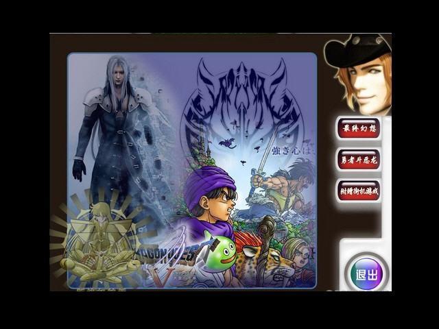 《最终幻想+勇者斗恶龙》模拟器合辑下载