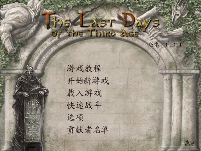《骑马与砍杀:魔戒最后之日》免安装中文版下载