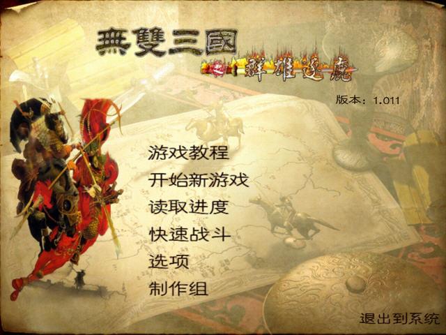 《骑马与砍杀:无双三国》免安装中文版下载