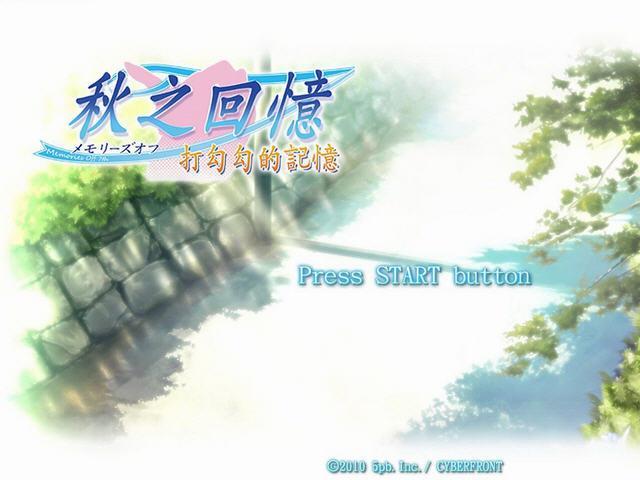《秋之回忆7:打勾勾的记忆》免安装中文硬盘版下载