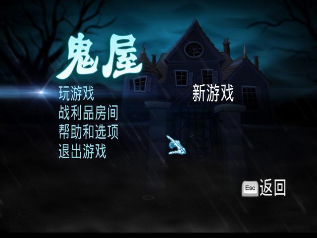 《鬼屋》免安装中文汉化硬盘版下载