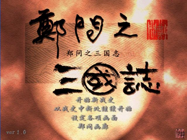 《郑问之三国志》免安装绿色中文版下载
