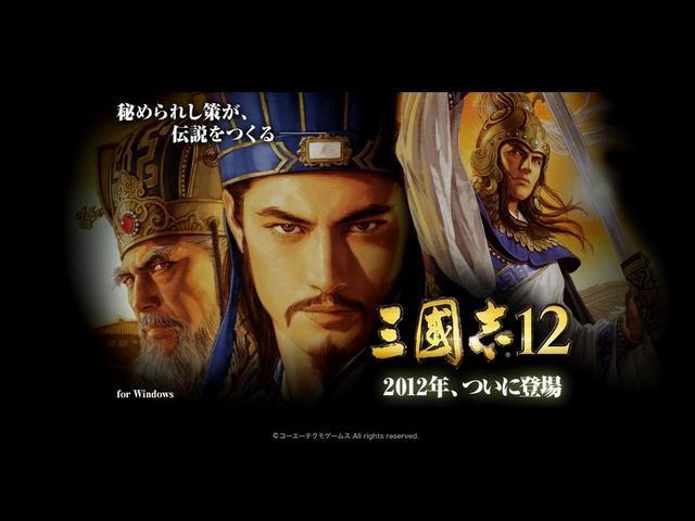 《三国志12》免安装中文完美收藏版下载