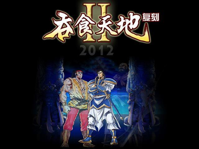 《吞食天地2:复刻版》免安装中文版下载+攻略