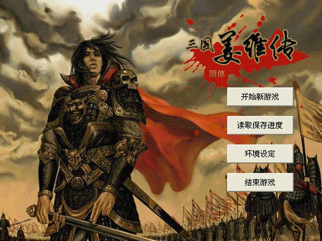 《三国志姜维传》免安装绿色中文版下载