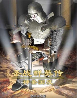 《圣战群英传1:神圣国度》免安装中文硬盘版下载