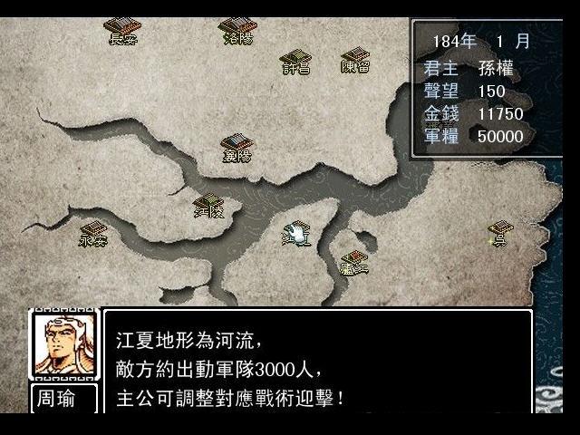 《吞食天地2:三国志风云录》免安装中文威力加强版下载
