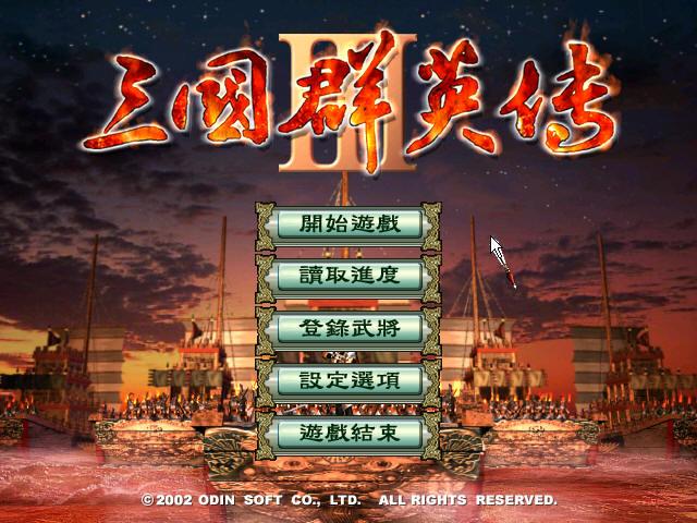 《三国群英传3》免安装中文硬盘版v2.11加强版下载(窗口化版)
