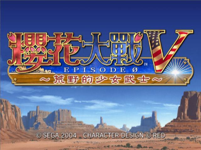 《樱花大战5荒野的少女武士》免安装中文汉化版下载