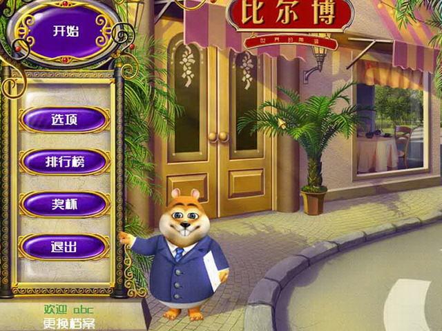 《比尔博四国餐厅》免安装中文硬盘版下载
