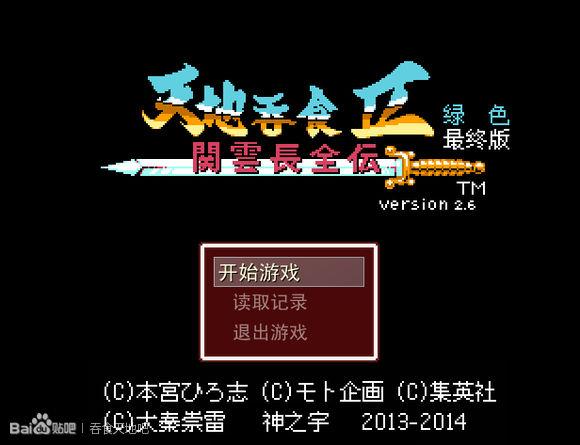 《吞食天地2:关云长全传》最终完整绿色版下载+攻略