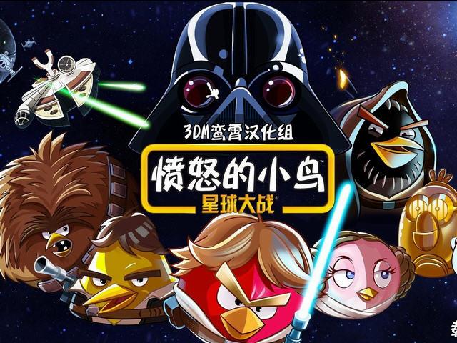 《愤怒的小鸟:星球大战》免安装中文汉化硬盘版下载