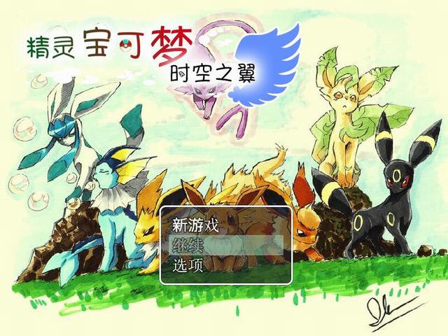 《口袋妖怪:时空之翼》Demo版下载