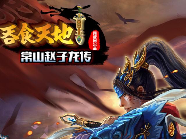 《吞食天地2常山赵子龙传》2017纪念版下载
