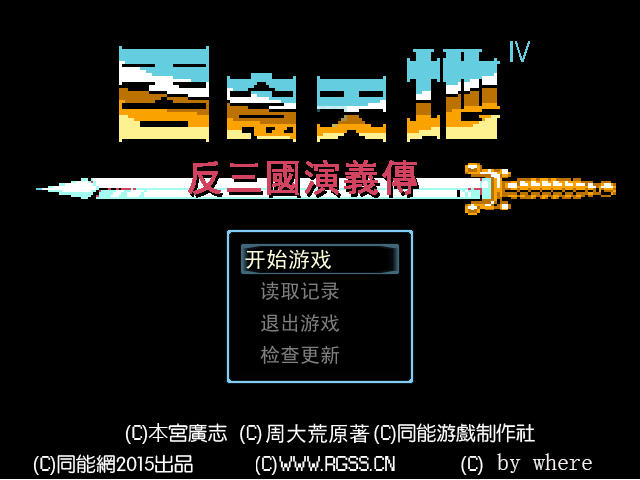 《吞食天地4反三国演义》免安装绿色版下载