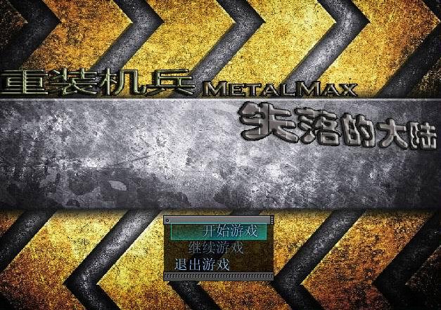《重装机兵:失落的大陆》完整最终版V2.7