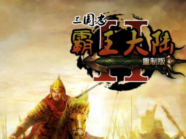《三国志:霸王的梦想》v1051a简体中文免安装版下载+安卓手机版