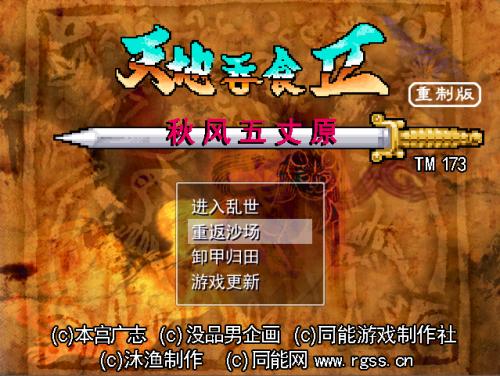 《吞食天地2:秋风五丈原》最新重制版完整版下载+攻略