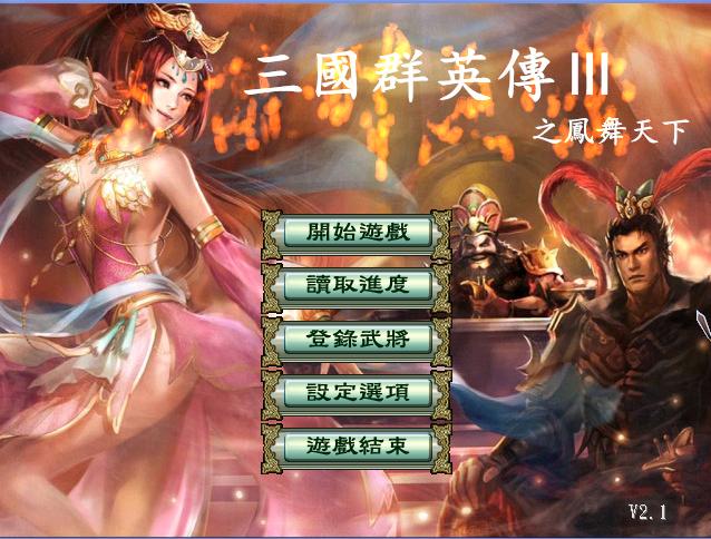 《三国群英传3之凤舞天下》3.0珍藏版免安装绿色版下载